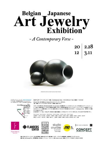 日本ベルギーアートジュエリー展 ポスター