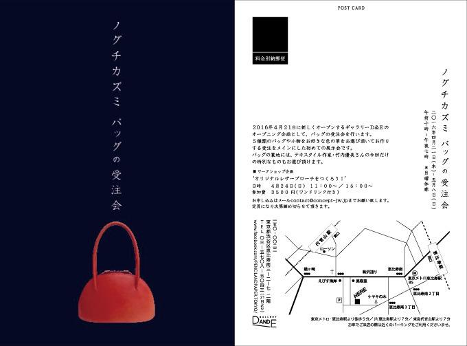 680503-D-AND-E-ブログDMカズミさん.jpg
