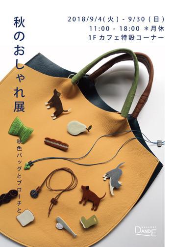 秋のおしゃれ展-503-355.jpg